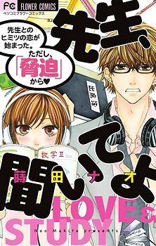 teacher and student relationship manga online