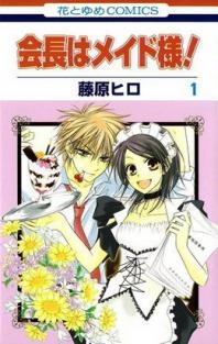KaichouwaMaidSama_vol01_Cover