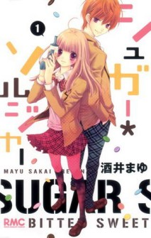 Sugar_Soldier_volume_1_cover